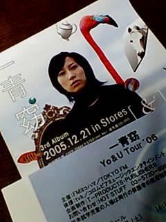 """""""Yo & U Tour'06"""""""