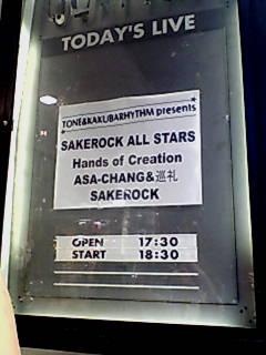 SAKEROCK ALL STARS レコ発LIVE